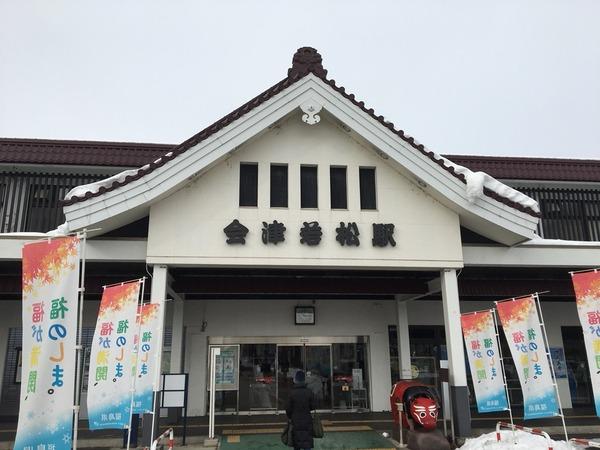 会津若松駅 東北の駅百選選