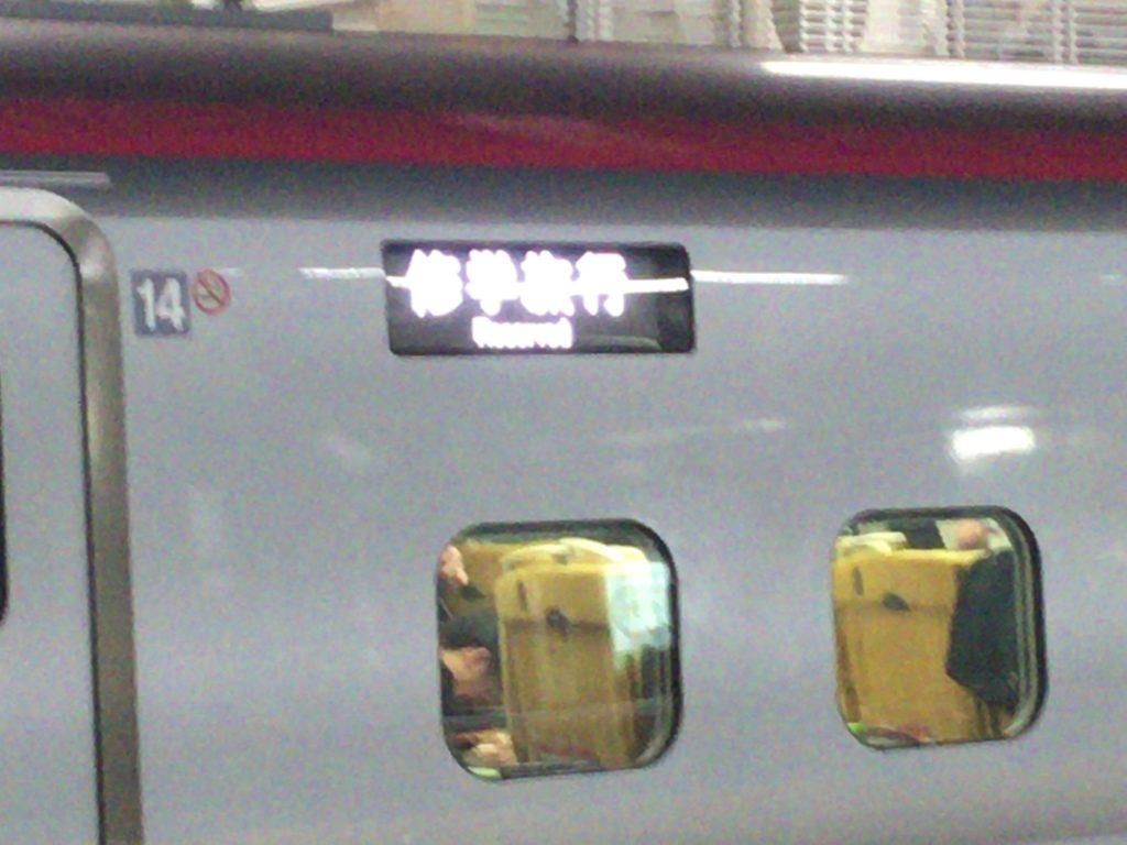 新幹線 修学旅行